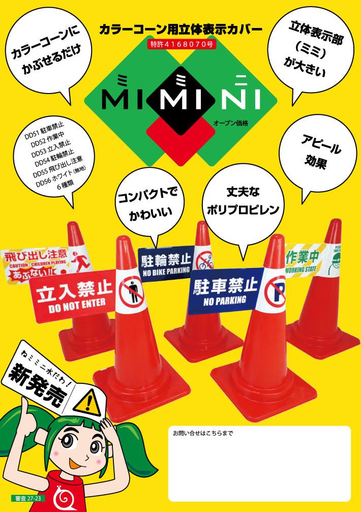 MIMINI 詳細1