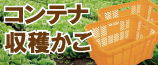 収穫かご・コンテナ 小 バナー